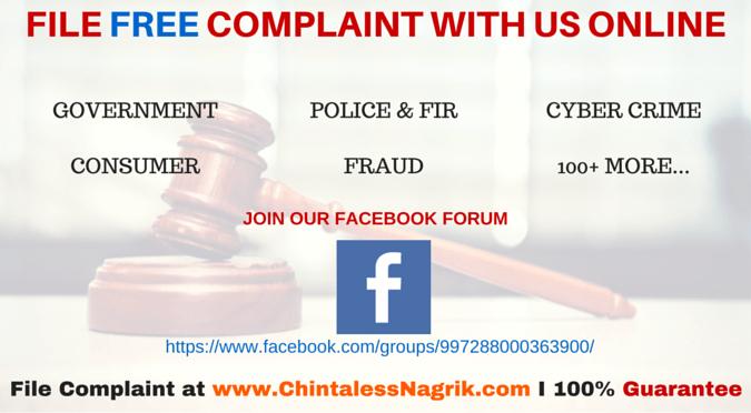 Online Police Complaint